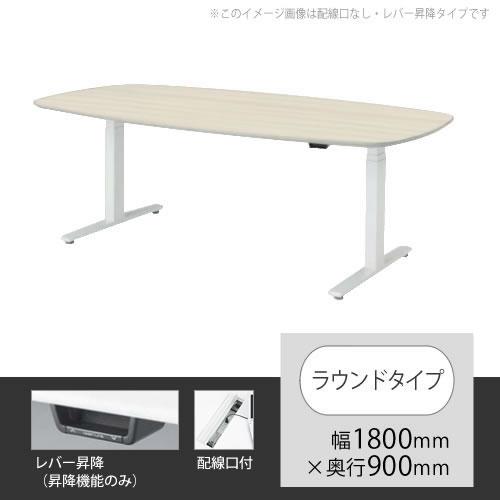スイフト 上下昇降テーブル ラウンド型 配線口付 幅1800×奥行900mm プライズウッドライト