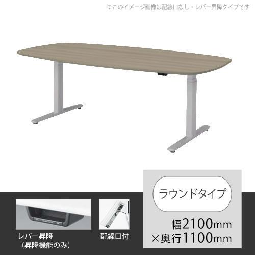 スイフト 上下昇降テーブル ラウンド型 配線口付 幅2100×奥行1100mm プライズウッドミディアム