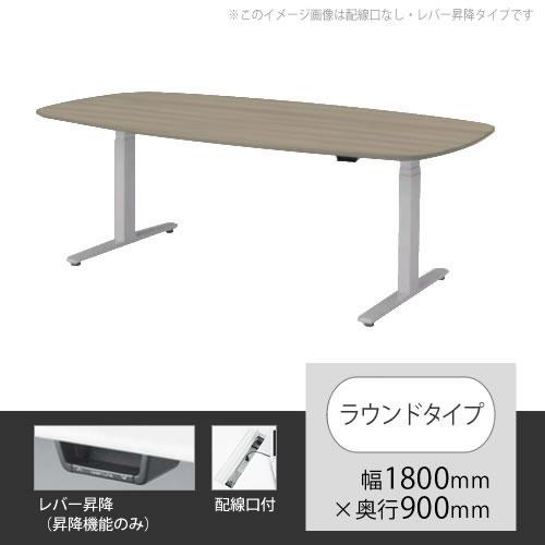 スイフト 上下昇降テーブル ラウンド型 配線口付 幅1800×奥行900mm プライズウッドミディアム