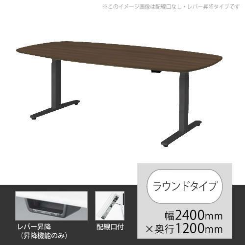 オカムラ スイフト 上下昇降テーブル ラウンド型 配線口付 幅2400×奥行1200mm プライズウッドダーク