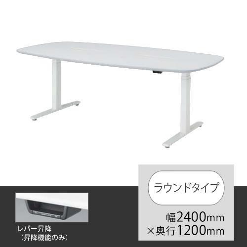 スイフト 上下昇降テーブル ラウンド型 幅2400×奥行1200mm ホワイト