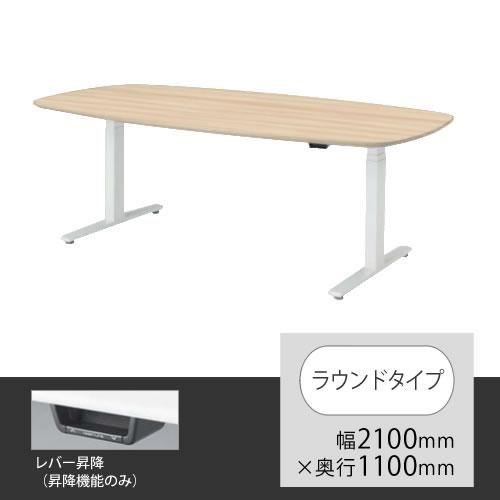 オカムラ スイフト 上下昇降テーブル ラウンド型 幅2100×奥行1100mm ネオウッドライト
