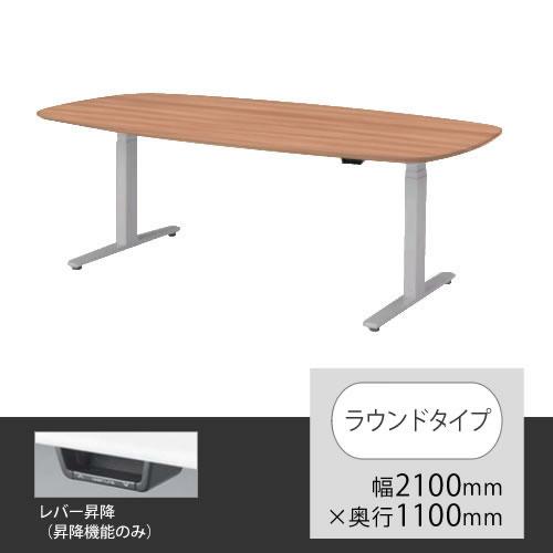 スイフト 上下昇降テーブル ラウンド型 幅2100×奥行1100mm ネオウッドミディアム