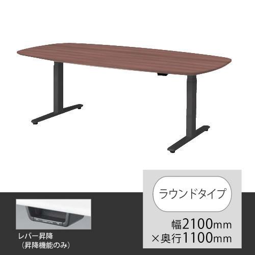 スイフト 上下昇降テーブル ラウンド型 幅2100×奥行1100mm ネオウッドダーク