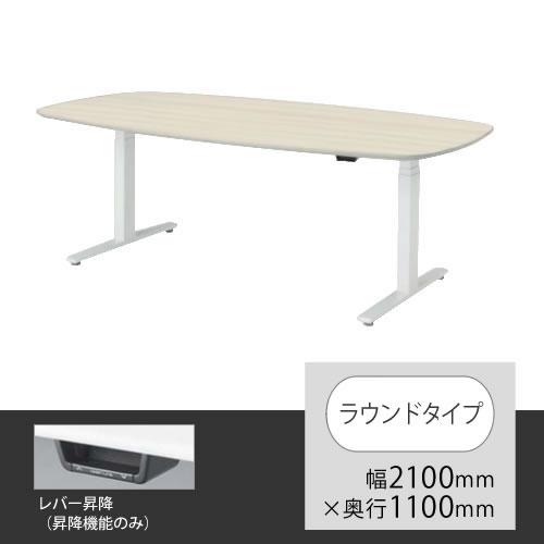 スイフト 上下昇降テーブル ラウンド型 幅2100×奥行1100mm プライズウッドライト