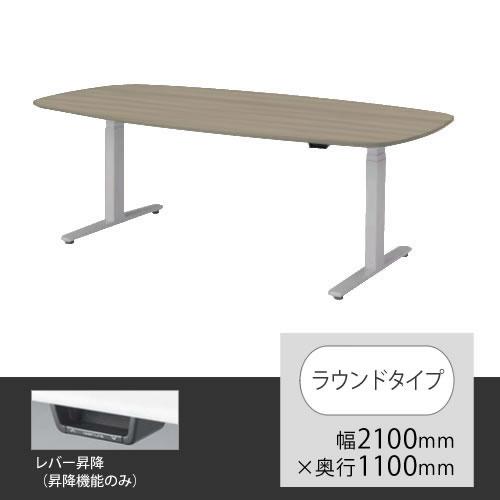 スイフト 上下昇降テーブル ラウンド型 幅2100×奥行1100mm プライズウッドミディアム