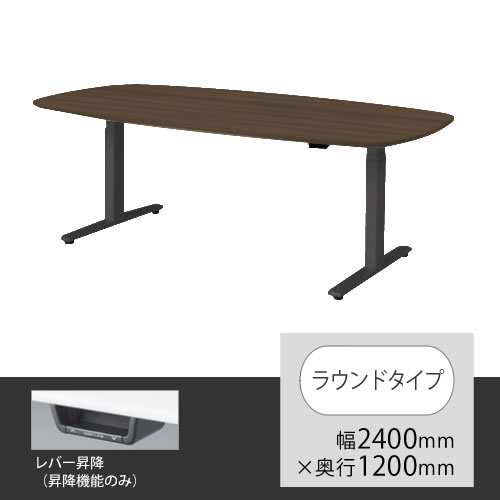 スイフト 上下昇降テーブル ラウンド型 幅2400×奥行1200mm プライズウッドダーク