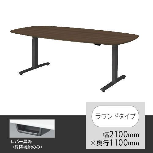 スイフト 上下昇降テーブル ラウンド型 幅2100×奥行1100mm プライズウッドダーク