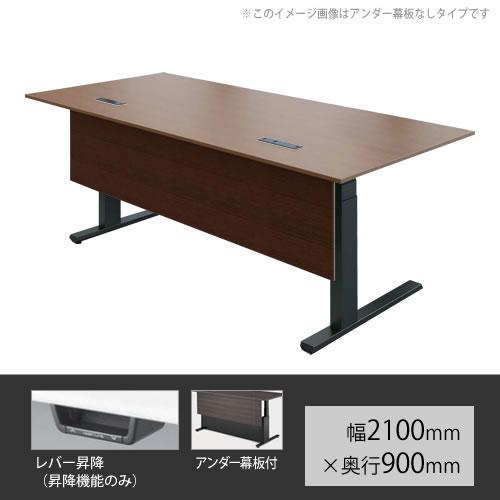 オカムラ スイフト 上下昇降マネージャーデスク 裾幕板付 幅2100mm×奥行900mm ネオウッドダーク