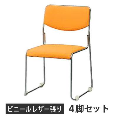 ミーティングチェア ループ脚タイプ ビニールレザー張り オレンジ 4脚セット