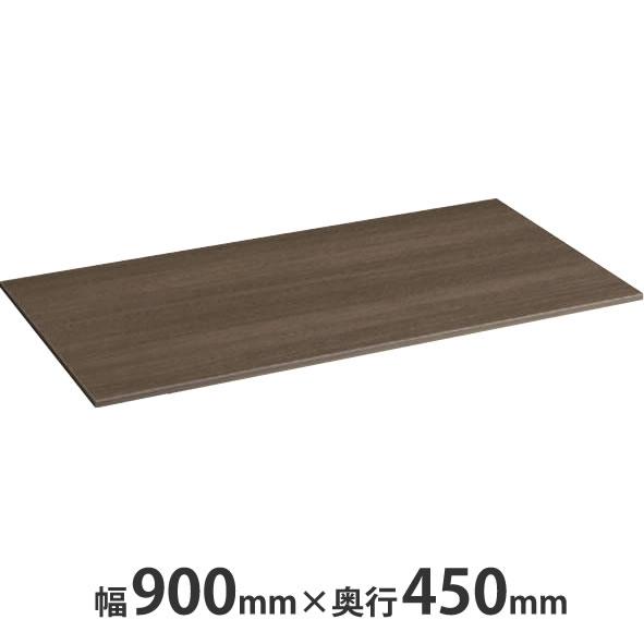 天板 幅900×奥行450mm プライズウッドダーク