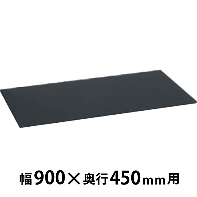 レクトライン用 天板 幅900×奥行450×高さ15mm ブラック
