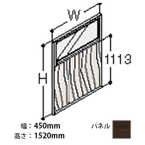ポジット ガラス/スチール木目コンビパネル プライズウッドダーク(トリム:ネオホワイト)
