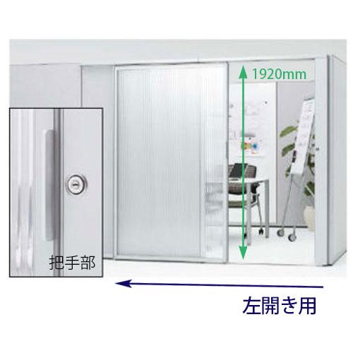 オカムラ ポジット スライディングドア左開き ポリカーボネート