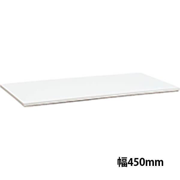 アソシアード フラット天板450W用 ホワイト