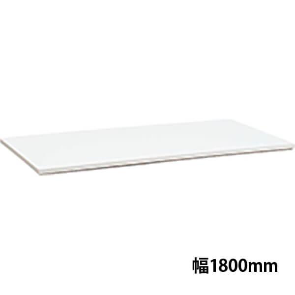アソシアード フラット天板1800W用 ホワイト
