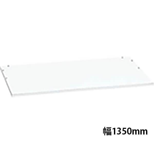 アソシアード ワークユニット天板1350W用 ホワイト