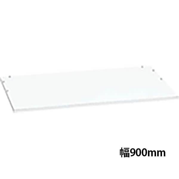 アソシアード ワークユニット天板900W用 ホワイト