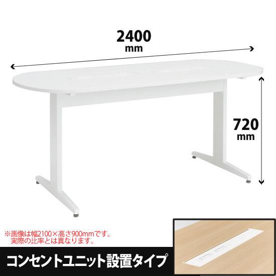 ナーステーブル 両ラウンド コンセントユニット設置タイプ 幅2400 高さ720 ホワイト