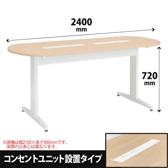 ナーステーブル 両ラウンド コンセントユニット設置タイプ 幅2400 高さ720 ネオウッドライト