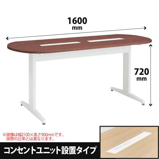ナーステーブル 両ラウンド コンセントユニット設置タイプ 幅1600 高さ720 ネオウッドダーク