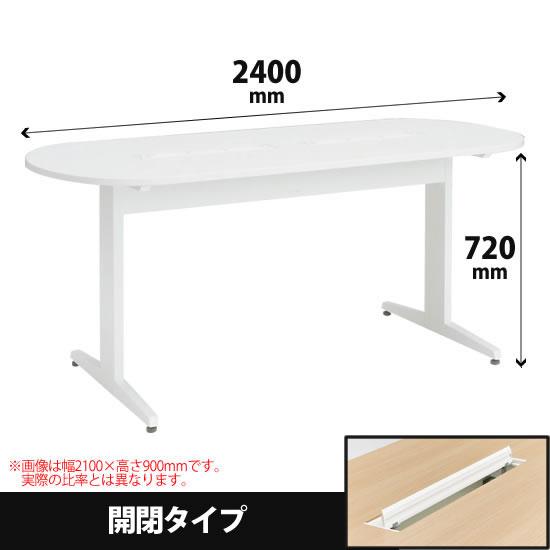 ナーステーブル 両ラウンドタイプ 幅2400 高さ720 ホワイト