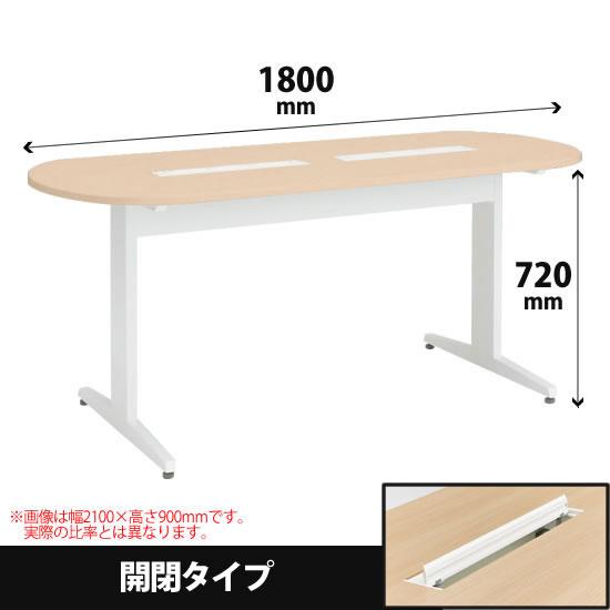 ナーステーブル 両ラウンドタイプ 幅1800 高さ720 ネオウッドライト