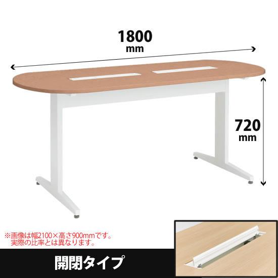 ナーステーブル 両ラウンドタイプ 幅1800 高さ720 ネオウッドミディアム