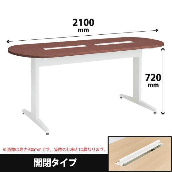 ナーステーブル 両ラウンドタイプ 幅2100 高さ720 ネオウッドダーク