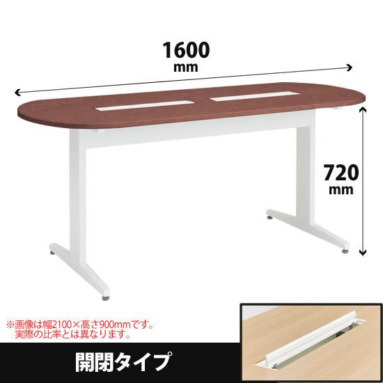ナーステーブル 両ラウンドタイプ 幅1600 高さ720 ネオウッドダーク