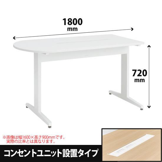 ナーステーブル 片ラウンド コンセントユニット設置タイプ 幅1800 高さ720 ホワイト