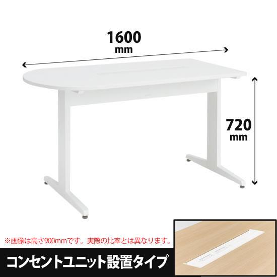 ナーステーブル 片ラウンド コンセントユニット設置タイプ 幅1600 高さ720 ホワイト