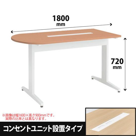 ナーステーブル 片ラウンド コンセントユニット設置タイプ 幅1800 高さ720 ネオウッドミディアム