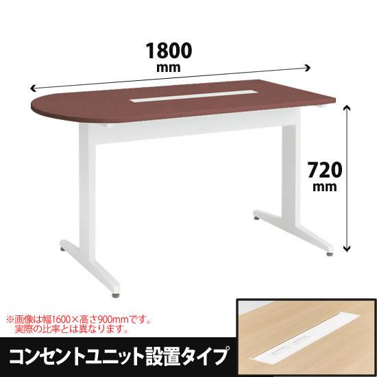 ナーステーブル 片ラウンド コンセントユニット設置タイプ 幅1800 高さ720 ネオウッドダーク