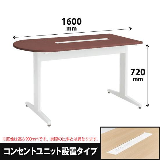 ナーステーブル 片ラウンド コンセントユニット設置タイプ 幅1600 高さ720 ネオウッドダーク