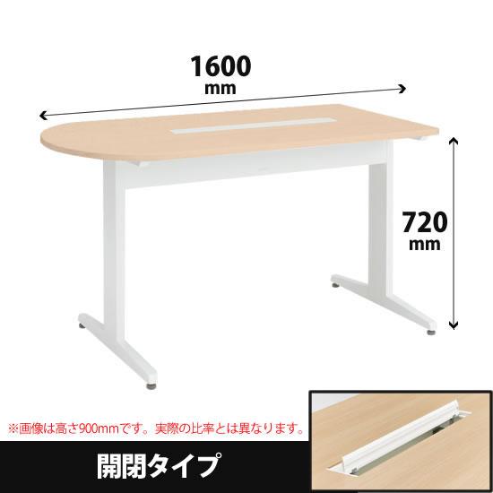ナーステーブル 片ラウンドタイプ 幅1600 高さ720 ネオウッドライト