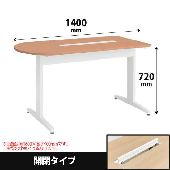 ナーステーブル 片ラウンドタイプ 幅1400 高さ720 ネオウッドミディアム