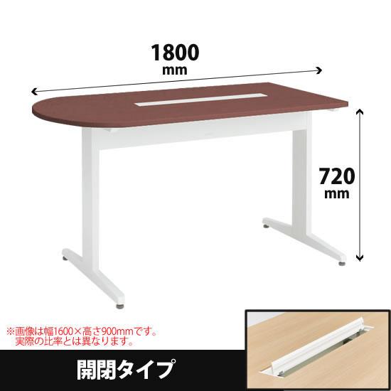 ナーステーブル 片ラウンドタイプ 幅1800 高さ720 ネオウッドダーク