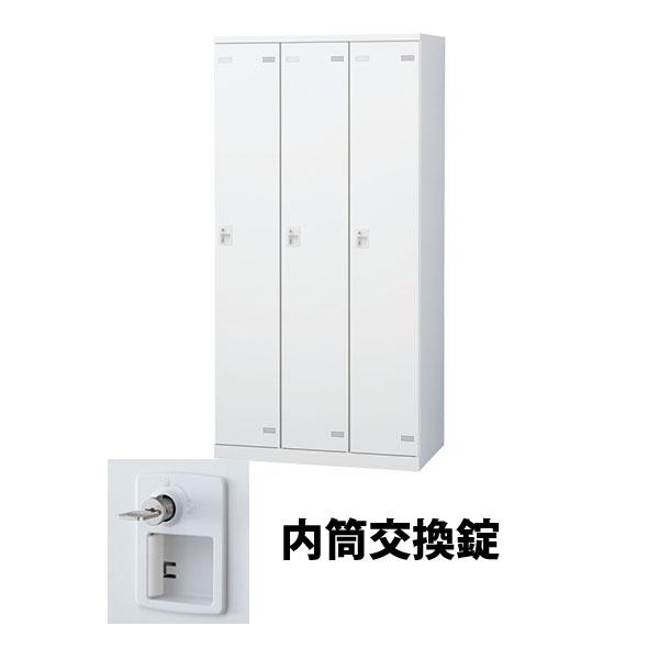 3人用(3列1段) スチールロッカー シリンダー錠(内筒交換可) ホワイト