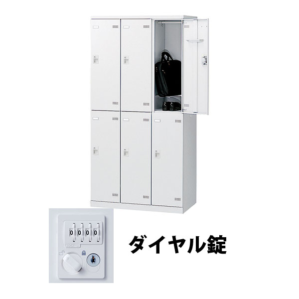 6人用(3列2段) スチールロッカー ダイヤル錠 ホワイト