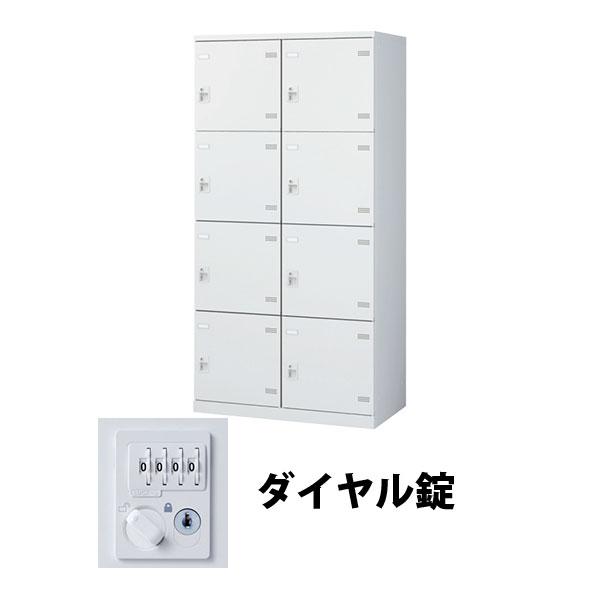8人用(2列4段) スチールロッカー ダイヤル錠 ホワイト