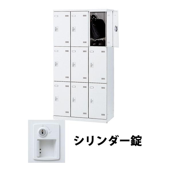 9人用(3列3段) スチールロッカー シリンダー錠 ホワイト
