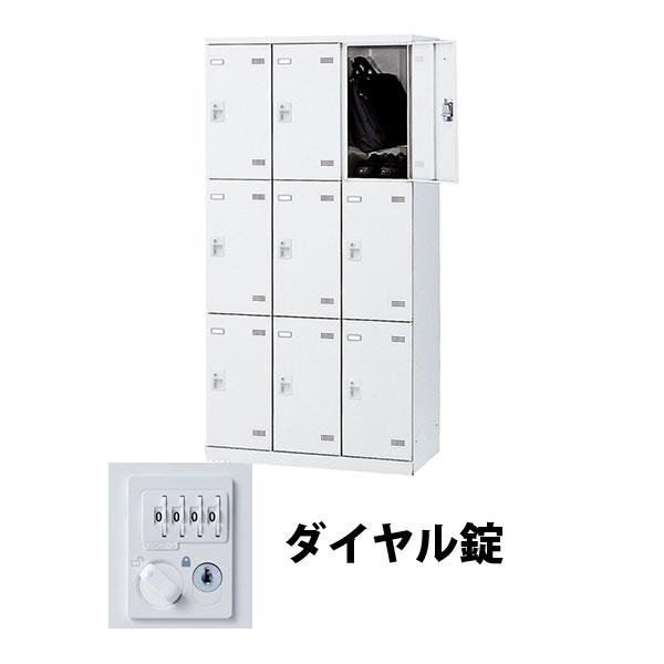 9人用(3列3段) スチールロッカー ダイヤル錠 ホワイト