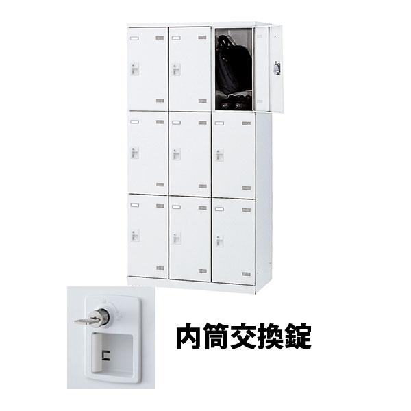 9人用(3列3段) スチールロッカー シリンダー錠(内筒交換可) ホワイト