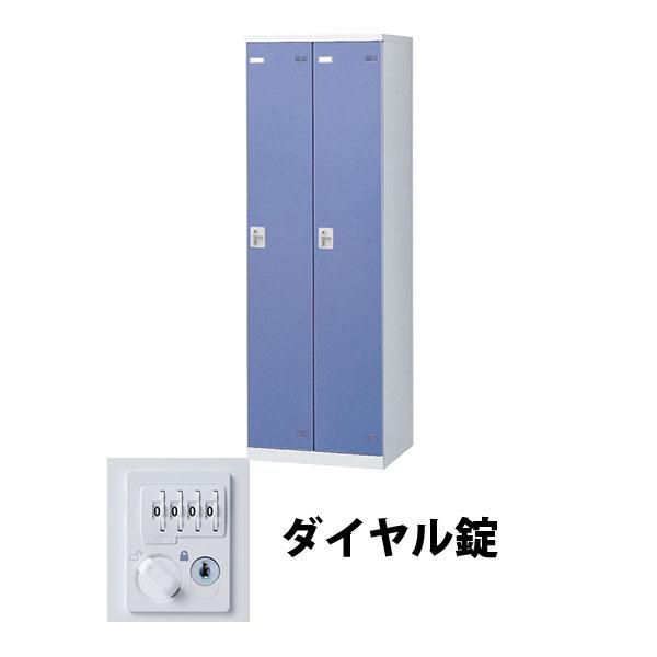 2人用(2列1段) スチールロッカー ダイヤル錠 ブルー