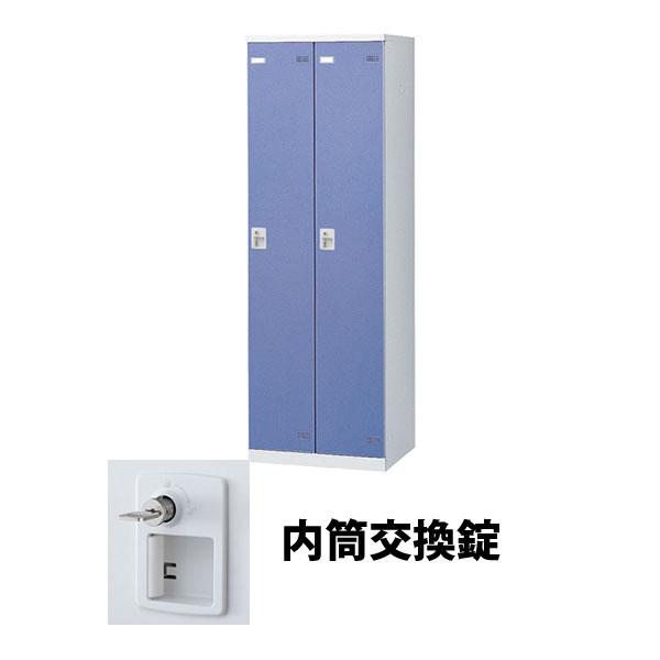 2人用(2列1段) スチールロッカー シリンダー錠(内筒交換可) ブルー
