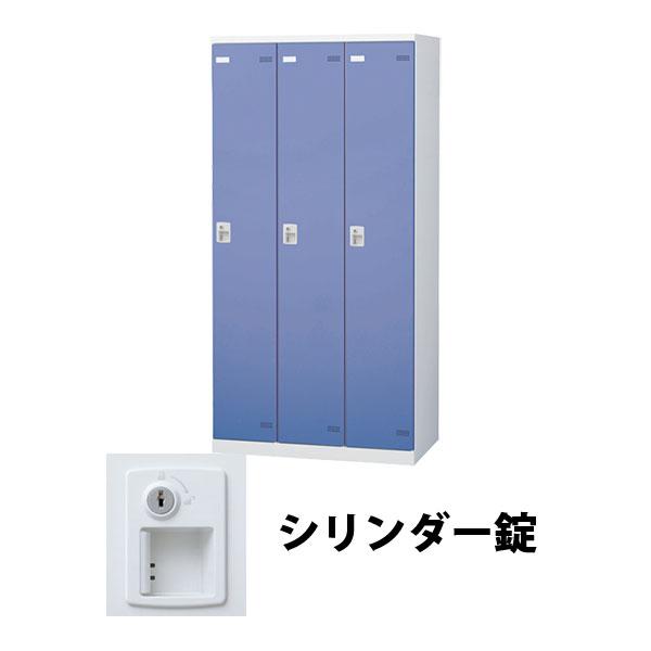 3人用(3列1段) スチールロッカー シリンダー錠 ブルー