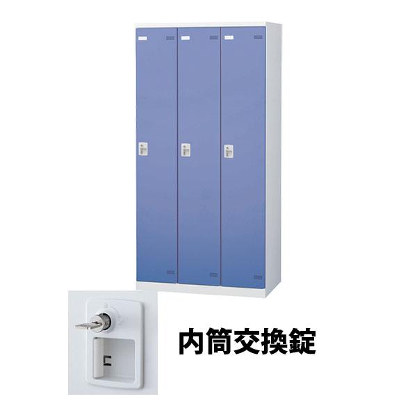 3人用(3列1段) スチールロッカー シリンダー錠(内筒交換可) ブルー