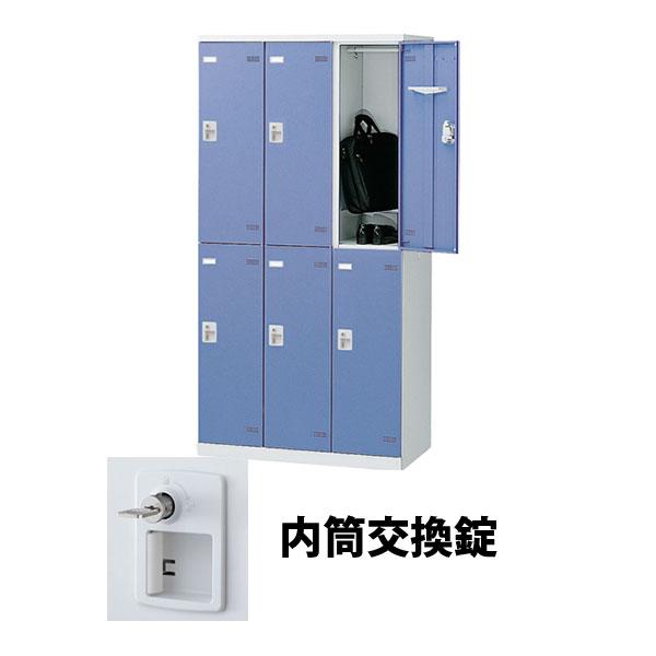6人用(3列2段) スチールロッカー シリンダー錠(内筒交換可) ブルー
