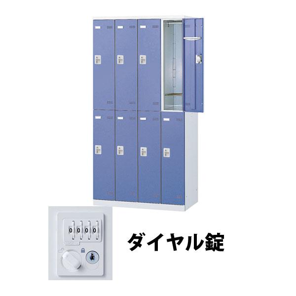 8人用(4列2段) スチールロッカー ダイヤル錠 ブルー